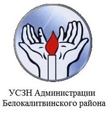 УСЗН Администрации Белокалитвинского района
