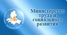 Министерства труда и социального развития Ростовской области