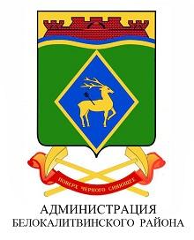 Официальный портал Администрации Белокалитвенского района